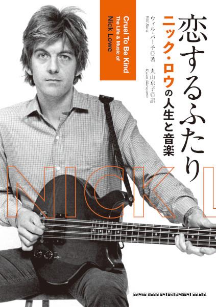 10/30発売 これはもうほぼ自伝! 本人も全面協力した初のパブ・ロック/パワー・ポップ界随一の才能の評伝〜『恋するふたり ニック・ロウの人生と音楽』
