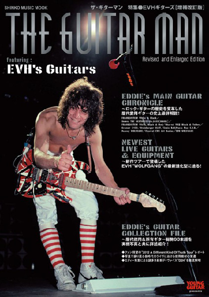 2月上旬重版出来 追悼、エディ・ヴァン・ヘイレン。伝説の爆撃誌『ザ・ギターマン 特集●EVHギターズ』第3刷決定! SHINKO MUSIC RECORDS SHOPではフォト・カード付で販売中!