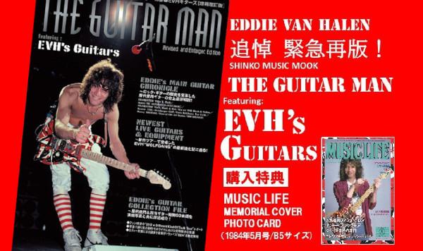 追悼、エディ・ヴァン・ヘイレン。伝説の爆撃誌『ザ・ギターマン 特集●EVHギターズ』緊急再版決定! SHINKO MUSIC RECORDS SHOPではフォト・カード付で予約開始!