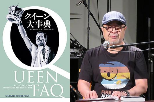 「来年はクイーン結成50周年。今のバンドで新しいオリジナル曲を欲しいですね」増田勇一〜『クイーン大事典』発売記念イベント・レポート