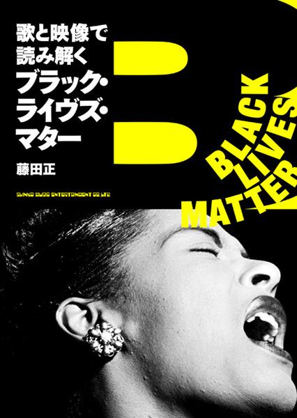 11/26発売 ブラック・ライヴズ・マター〜音楽や映像などカルチャーの側面から説き起こす現代アメリカの真実!──『歌と映像で読み解くブラック・ライヴズ・マター』