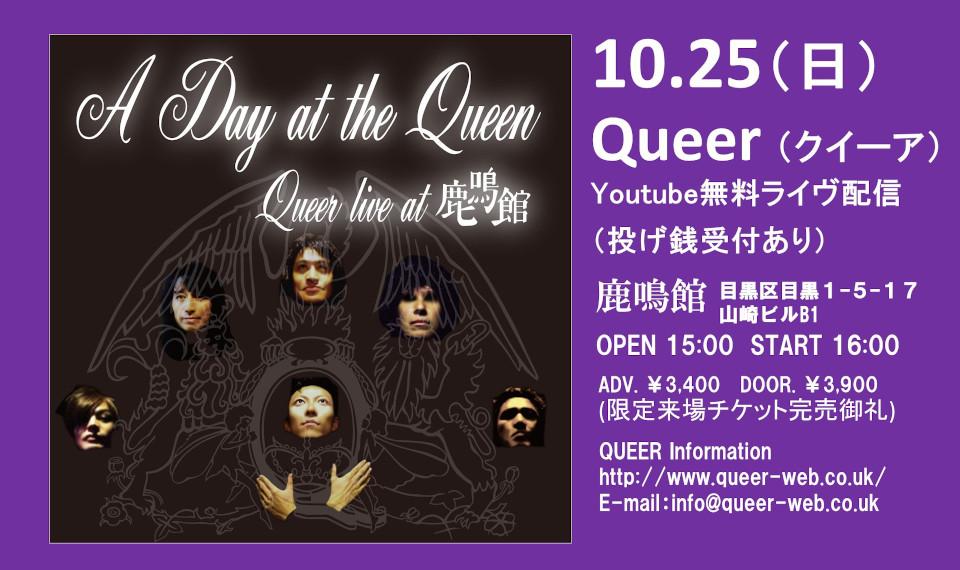日本を代表するクイーンのトリビュート・バンドQUEER(クイーア)が10月25日、限定来場&無料配信(投げ銭受付あり)ワンマン・ライヴを開催! 時代別にギタリスト3人がライヴ再現!?