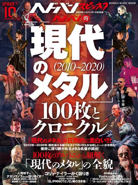 10/28発売 100枚のアルバムから紐解く現代のメタルの全貌──『ヘドバン・スピンオフ  ヘドバン的「現代のメタル(2010~2020)」 100枚とクロニクル』