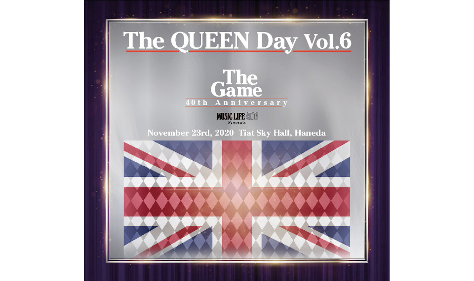 クイーン・ファンに向けたイベント「クイーン・デイ」。6回目を迎えた今年はリリース40周年を記念しアルバム『ザ・ゲーム』を特集!