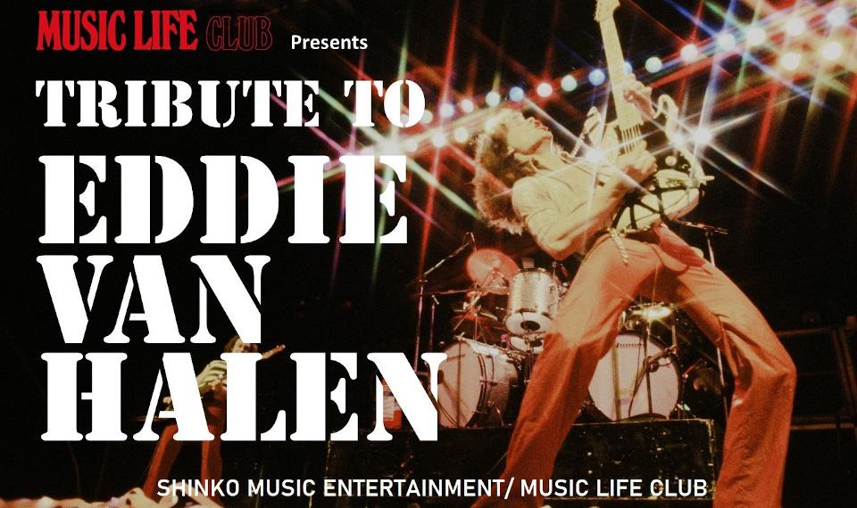 追悼エディ・ヴァン・ヘイレン。MUSIC LIFE CLUBでは、Tribute to Van Halenキャンペーン開催中!(1/20更新)
