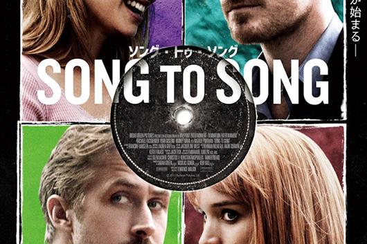 音楽の街を舞台にラヴ・ストーリーの新たな名作が誕生! テレンス・マリック監督、参加した様々なミュージシャンがカメオ出演する映画『ソング・トゥ・ソング』