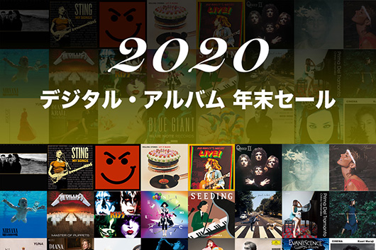 ユニバーサル ミュージックが「2020 デジタル・アルバム 年末セール」をスタート