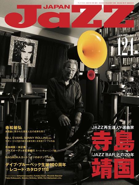 11/24発売 オムニバス作品『JAZZ BAR』と歩んだ20年、JAZZ再生達人/選曲家 寺島靖国を特集〜JaZZ JAPAN Vol.124