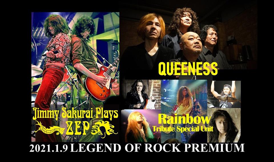 """トリビュート・ライヴ・ショウ """"LEGEND OF ROCK"""" の新春プレミアム・イベント決定! レインボー、クイーン、レッド・ツェッペリンの最強3バンドが同日にライヴを敢行!"""