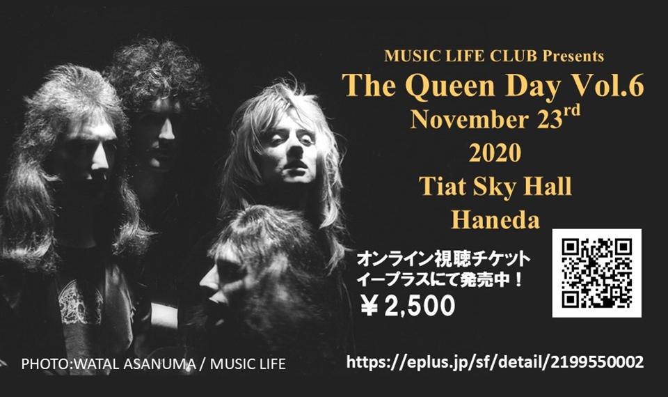 日本中のクイーン・ファンが一堂に会するイベント「ザ・クイーン・デイ」。ステイホームで楽しむ、貴重なトーク&クイーン・トリビュート・ライヴ。配信視聴チケット発売中!