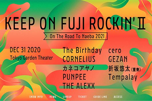 大晦日開催「KEEP ON FUJI ROCKIN' II 〜 On The Road To Naeba 2021 〜」タイムテーブル、チケット詳細発表!