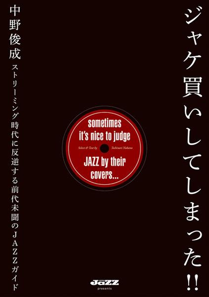 12/21発売 テレビ界の超人気放送作家『JaZZ JAPAN』誌連載より厳選された究極/禁断のヴァイナル・ガイド!、『ジャケ買いしてしまった!!』