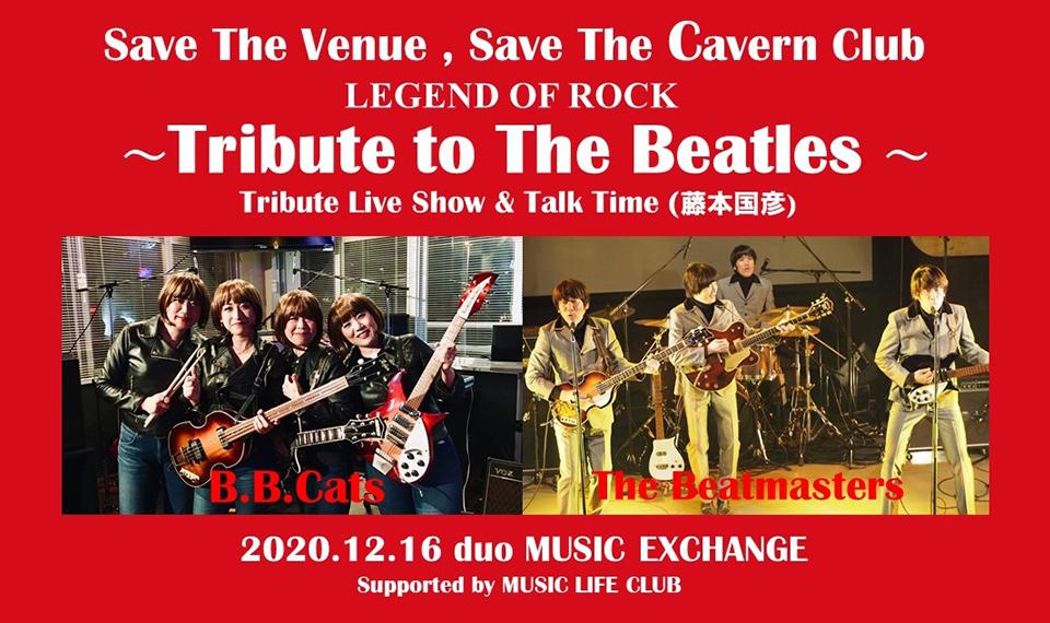 """ザ・ビートルズのファンにとっての聖地、伝説のライヴハウス """"キャバーン・クラブ"""" を救え! 12月16日・渋谷にてトリビュート・トゥ・ザ・ビートルズ開催!"""