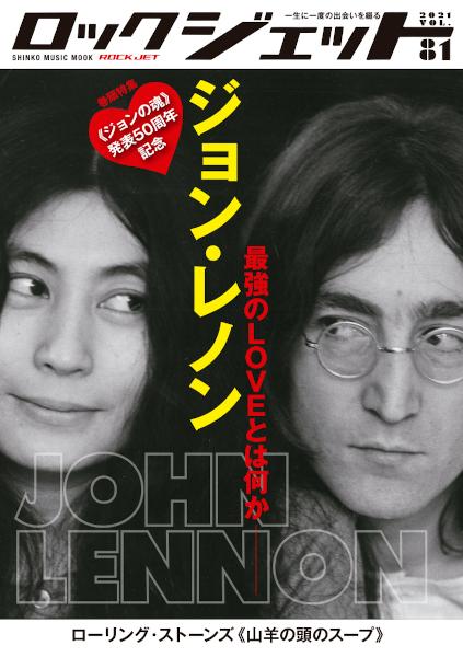 12/15発売 『ジョンの魂』発表50周年記念特集:ジョン・レノン 最強のLOVEとは何か〜『ROCK JET Vol.81』