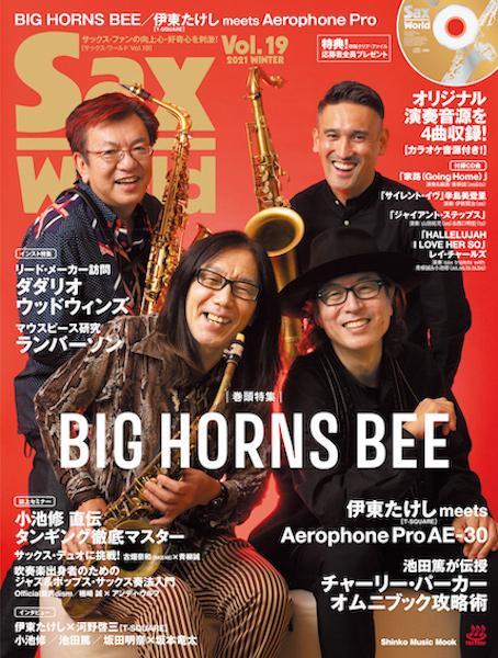 12/10発売 日本を代表するホーン・セクション BIG HORNS BEEの魅力に迫る!〜『サックス・ワールド Vol.19』