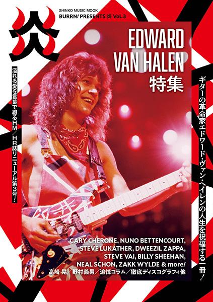 1/26発売 ギターの革命家エドワード・ヴァン・ヘイレンの人生を祝福する〜『BURRN! PRESENTS 炎 Vol.3』
