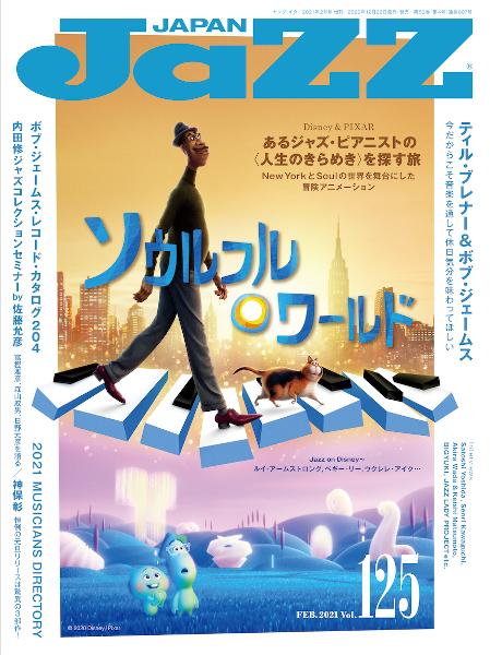12/21発売 ジャズ・ファンを感動の渦に巻き込むアニメーション作品『ソウルフル・ワールド』を特集!〜JaZZ JAPAN Vol.125