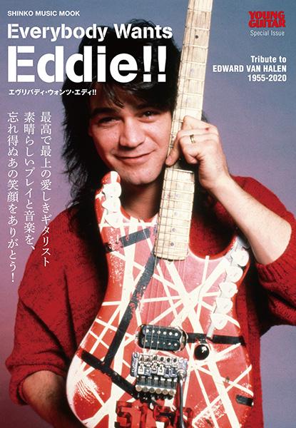 1/26発売、小社刊『Everybody Wants Eddie!! エディ・ヴァン・ヘイレンに捧ぐ』詳細判明。再録記事は一切含まずの全256頁!
