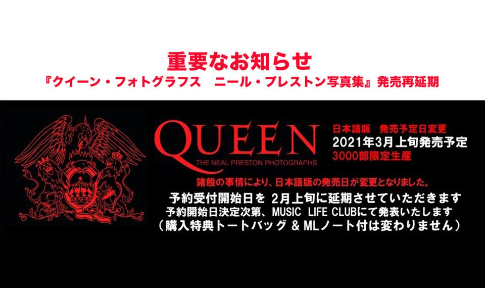 重要なお知らせ『クイーン・フォトグラフス ニール・プレストン写真集』日本語版の発売ならびにSHINKO MUSIC RECORDS SHOPにおける予約開始、3月上旬へ再延期