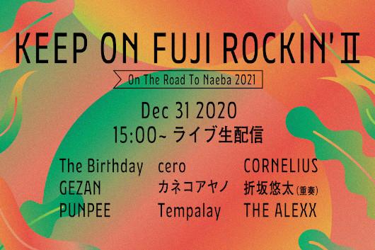 大晦日「KEEP ON FUJI ROCKIN' II 〜 On The Road To Naeba 2021 〜」有観客ライブ中止、配信のみでの開催に