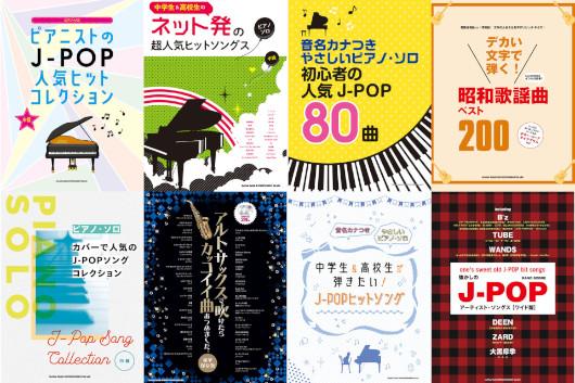今週の新刊情報は楽譜特集。ピアノ譜、昭和歌謡のデカ文字歌本ほか多種多様!! エディ研究本も3刷決定!