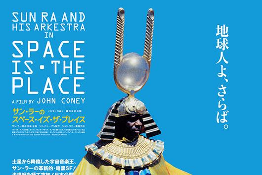 【公開延期のお知らせ】映画『サン・ラーのスペース・イズ・ザ・プレイス』3月5日(金)公開へ