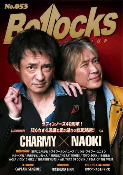 1/29発売 CHARMY(LAUGHIN' NOSE)× NAOKI(SA) ラフィンノーズ40周年! 知られざる逸話と愛が溢れる戦友対談!!〜『Bollocks No.053』