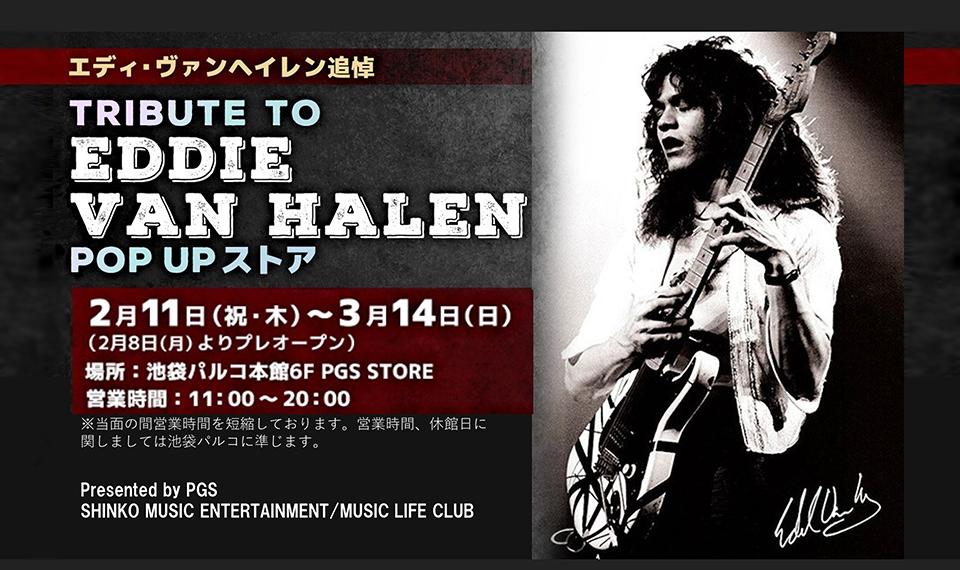 ロック・ギターの革命児、エディ・ヴァン・ヘイレンの誕生日(1月26日)を記念して、2月11日より池袋パルコに「Tribute to Eddie Van Halen POP-UPストア」がオープン!