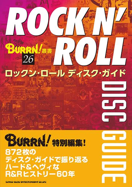 """3/23発売 BURRN!特別編集による合計872枚を掲載した """"ハード&ヘヴィ"""" なロックン・ロール指南書の決定版!〜『BURRN!叢書26 ロックン・ロール ディスク・ガイド』"""