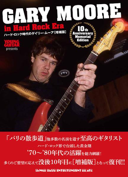 3/5発売 至高のギタリスト、ゲイリー・ムーア '70〜'80年代の 活躍を詳細網羅した重量級文献が[増補版]で復刊!〜『ハード・ロック時代のゲイリー・ムーア[増補版]』