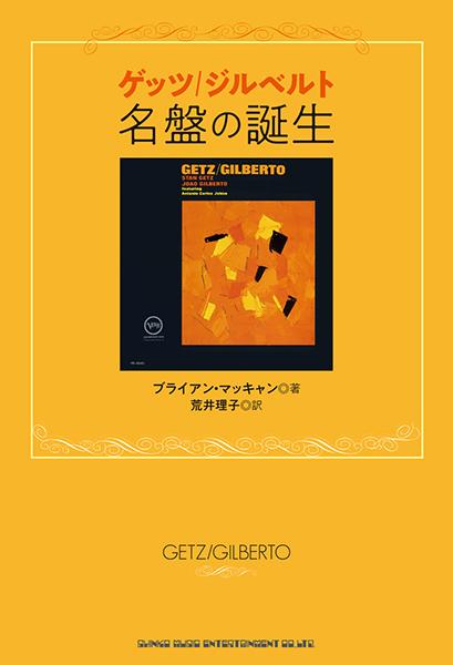 3/19発売 ボサ・ノヴァを世界中に浸透させた名盤 『ゲッツ/ジルベルト』の歴史的背景と制作過程〜『ゲッツ/ジルベルト 名盤の誕生』