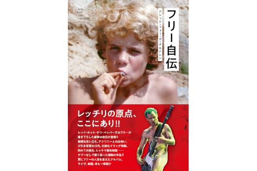 レッチリの『フリー自伝』出版記念特別展、2月20日(土)~3月21日(日)東京と大阪で同時開催!