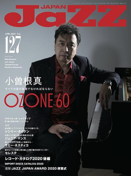 2/25発売 小曽根真60歳記念ソロ作『OZONE 60』すべての音が真実でなければならない〜JaZZ JAPAN Vol.127