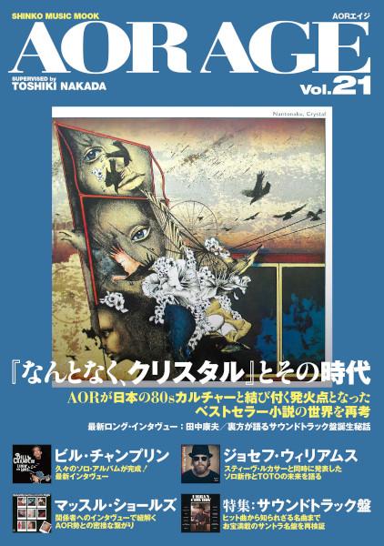3/3発売 AORが日本の80'sカルチャーと結び付く発火点となった『なんとなく、クリスタル』とその時代を徹底特集!〜『AOR AGE Vol.21』