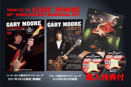 """""""Tribute to GARY MOORE""""2冊セット(数量限定)(購入特典付)"""