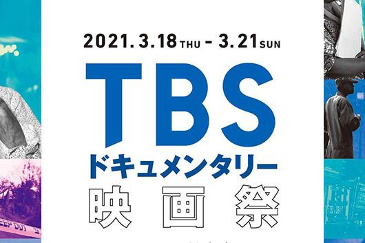 『MR.BIG〜3.11から10年 被災地とともに歩んだ外国人バンド』TBSドキュメンタリー映画祭、先行上映会&トークイベント