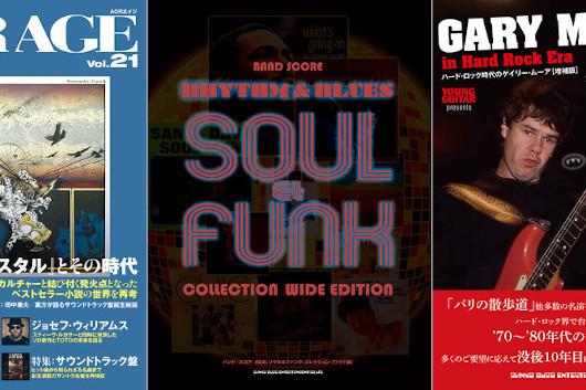 今週の新刊情報! 目玉は『ハード・ロック時代のゲイリー・ムーア』[増補版]と『AOR AGE Vol.21』、バンド・スコア『R&B、ソウル&ファンク』!