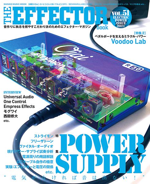 3/15発売 電気がなければ音は出ない! パワー・サプライとエフェクターの関係を探る〜The EFFECTOR BOOK Vol.51