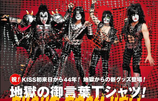 祝! KISS初来日から44年、 地獄からの新グッズ登場──KISS公認、地獄の御言葉Tシャツ&御買い物袋!
