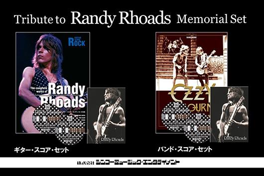 美しきギター・ヒーロー、ランディ・ローズ。3月19日の命日より、購入特典付でギター&バンド・スコアを特別販売!