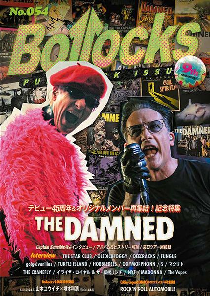 3/29発売 デビュー45周年&オリジナルメンバー再集結! THE DAMNED 記念特集!〜『Bollocks No.054』