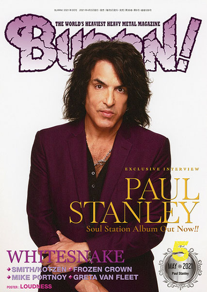 4/5発売 ロックン・ロールに選ばれた男、ポール・スタンレーの新たな旅が始まった!/『BURRN!』2021年5月号