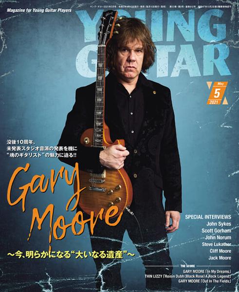 """4/9発売 今、明らかになる""""大いなる遺産""""~ 魂のギタリスト ゲイリー・ムーアの魅力に迫る一大特集!/YOUNG GUITAR5月号"""