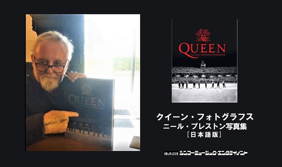 『クイーン・フォトグラフス ニール・プレストン写真集』(日本語版)好評発売中! ニール・プレストンのインタビューに続いてロジャー・テイラーからのコメント動画が到着!