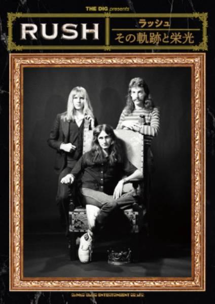 5/14発売 カナダが産んだ世界最強のロック・トライアングル、ラッシュの全貌に迫ったファン待望の一冊!~『ラッシュ その軌跡と栄光』
