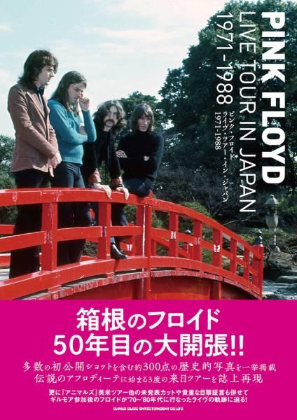 5/28発売 箱根のフロイド、50年目の大開張!!~『ピンク・フロイド ライヴ・ツアー・イン・ジャパン 1971-1988』