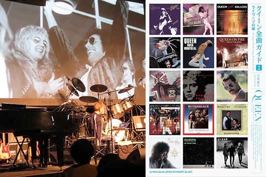 イベント・リポート〈1981年ジャパン・ツアー40周年&結成50周年記念〉The Queen Day Vol.7 開催!
