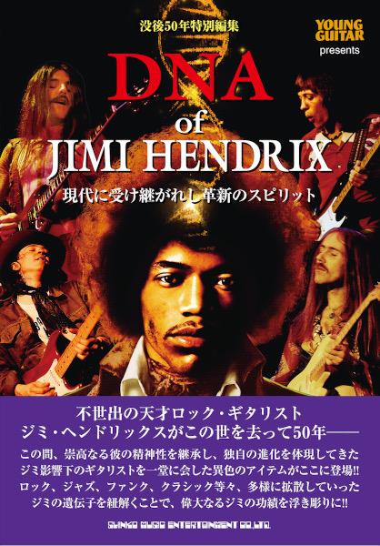 5/28発売 没後50年、不世出の天才 ジミ・ヘンドリックス 影響下のギタリストを一堂に会した総括本!〜『DNA of JIMI HENDRIX 現代に受け継がれし革新のスピリット』