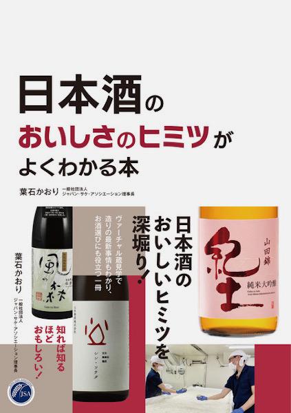 5/28発売 知れば知るほどおもしろい! 日本酒のおいしいヒミツを深堀り!〜『日本酒のおいしさのヒミツがよくわかる本』