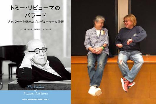 『トミー・リピューマのバラード ジャズの粋を極めたプロデューサーの物語』翻訳者 吉成伸幸を迎えてのトークイベントが実現!